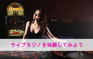 ライブカジノを体験してみよう